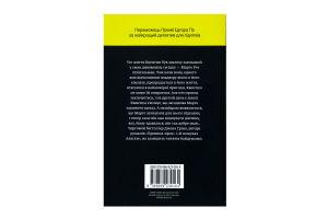 Книга Джон Грін Паперові міста