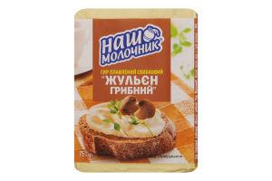 Сир плавлений 40% Жульєн грибний Наш Молочник м/у 75г