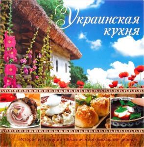 Книга Vivat Украинская кухня рус