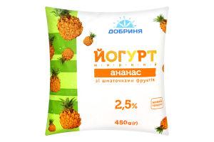 Йогурт 2.5% Ананас Добриня м/у 450г