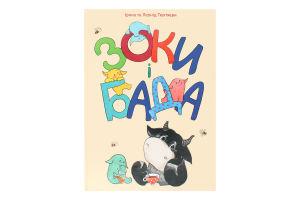 Книга Зоки і Бада Посібник для дітей із виховання батьків 6+ Виват