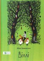 Книга Vivat Вилли укр