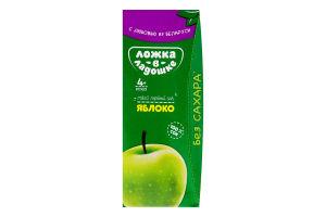 Сік для дітей від 4міс Яблуко Ложка в ладошке т/п 200мл