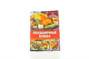 """Книга """"Праздничные блюда"""" БАО"""