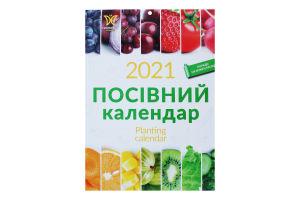 Журнал Посівний календар 2021рік Світовид 1шт
