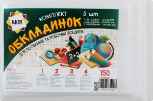Комплект обкладинок для посібників і робочих зошитів №2510-ТМ Tascom 5шт