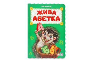 """Книга Абетка """"Жива абетка"""" нова М327034У"""