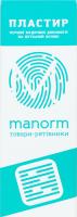 Пластир першої медичної допомоги на нетканій основі Манорм