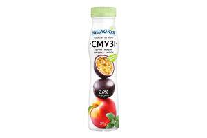 Йогурт 2% питьевой Смузи Персик-Маракуйя-Мелисса Молокія п/бут 290г