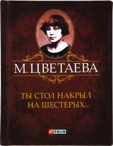 Книга FolioМиниЦветаева Ты стол накрыл на шест.рус