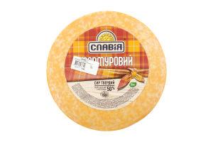 Сыр Славія Мраморный 50%