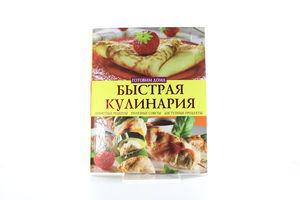 Книга Праздничные блюда. Быс.кулин.БАО