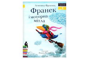 Книга для детей от 3лет Франек и моторная метла Люблю читать Egmont 1шт