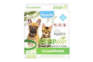 """Засіб косметичний """"Нашийник-Еко"""" для дрібних собак та котів,Sani Pet"""