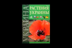 Книга Pelican Растения Украины рус
