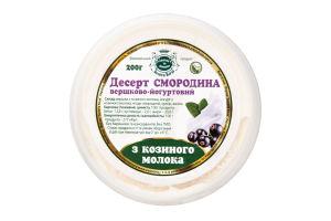Десерт Золота Коза сливочно-йогуртовый смородин20%