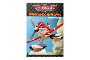Літачки. Книжка-розвивайка арт.5008911