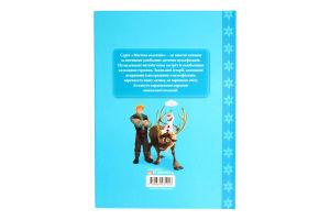 Книга для детей от 3лет Ледяное сердце Disney Egmont 1шт