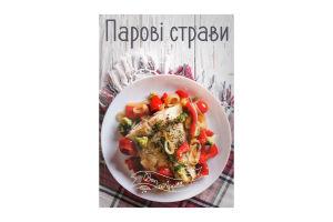 Книга Парові страви
