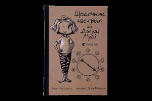 КНИЖ ЩОДЕННИК НАСТРОЮ ДЖУДІ МУДІ 1ШТ В.СТ.ЛЕВА