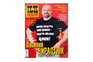 Газета Теленеделя еженедельная