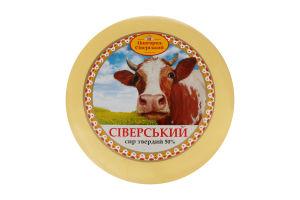 Сир 50% твердий Сіверський Новгород-Сіверський кг