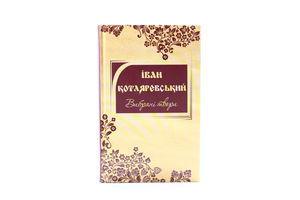 Книга Вибрані твори І.Котляревський
