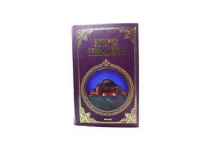 Книга История православия