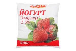 Йогурт 2.5% Полуниця Кагма м/у 500г