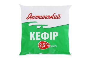 Кефир 2.5% Яготинський м/у 400г