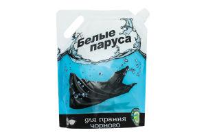 Средство для стирки жидкое для черной одежды Белые паруса 1500мл