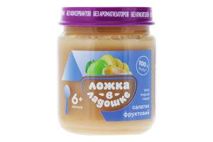 Пюре для детей от 6мес Салатик фруктовый Ложка в ладошке с/б 100г