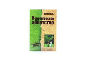 Книга Дж.Остен Нортенгерское аббатство
