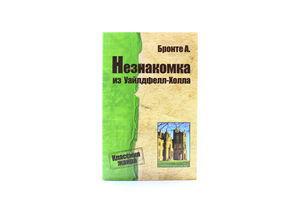 Книга Анна Бронте Незнакомка из Уайлдфелл-Холла