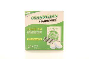 Средство для предотвращения появления накипи для стиральных машин Green&Clean 24шт