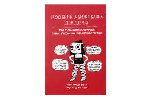 Книга Руководство по выживанию для девушек: о теле, школе, любви и другие трудности подросткового возраста Книголав 1шт