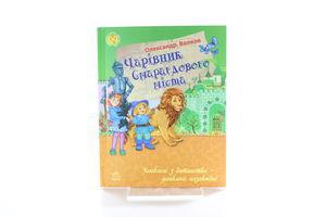 Книга Волшебник Изумрудного города Волков А