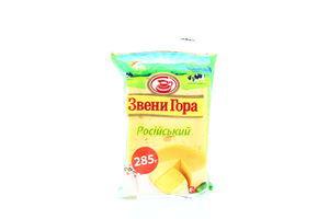 Сыр 50% Российский Звени Гора м/у 285г