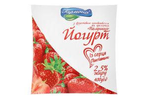 Йогурт 2.5% Клубника Гармонія м/у 400г