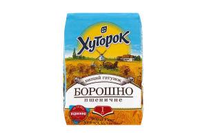 Борошно пшеничне вищого гатунку Хуторок м/у 1кг