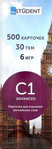 Картки для вивчення англійської мови C1 Advanced Student 500шт