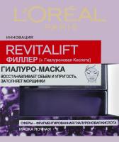 LOR_DERM_EXP гіалуро-маска 50мл Ревіталіфт Філлер відновлює втрачений об'єм шкіри обличчя