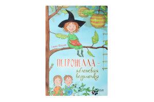 Книга Vivat Петронелла-яблоневая ведьмочка рус