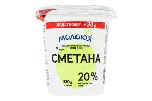 Сметана 20% Молокія ст 330г