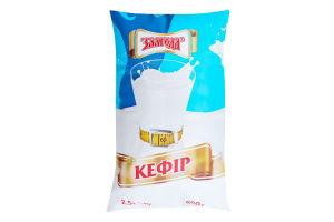 Кефир Злагода 2,5% п/э