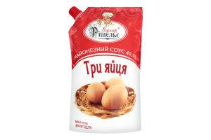 Соус майонезний 40.5% Три яйця Кухар Рішельє д/п 360г