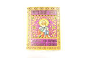 Книга Мудрый наставник прав.человека БАО