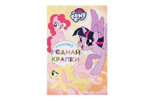 Книга My little Pony Соедини точки 2926