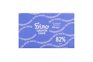 Масло 82% сладкосливочное Экстра Білоцерківське м/у 400г