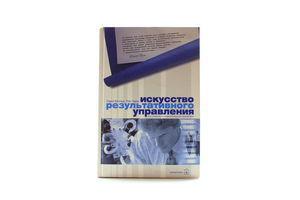 Книга Искусство результативного управления